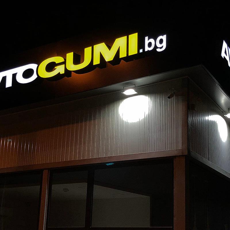 Premium Service AvtoGumi.BG - illuminated channel letters