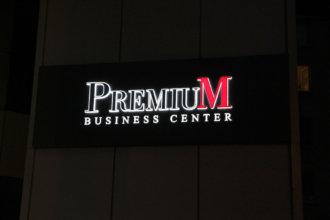 Светеща реклама за Бизнес център Premium
