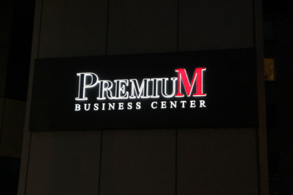 Attractive sign with embedded channel letters for Business Center Premium