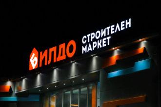 LED обемни букви за магазин Билдо, Пловдив