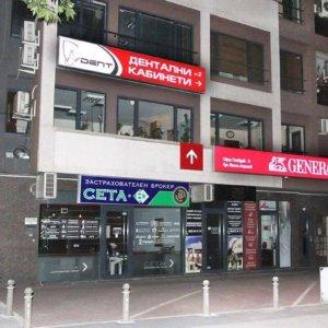 Advertising sign for All Dent in Plovdiv