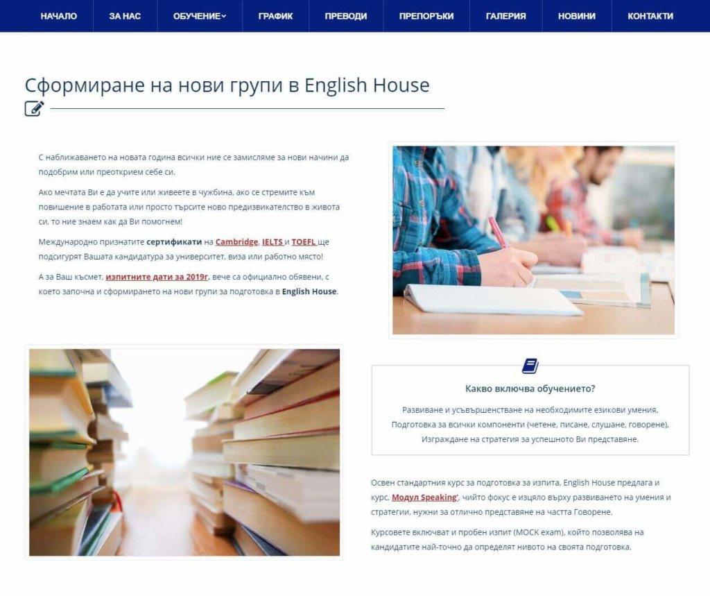 SEO оптимизация и изработка на уеб сайтове - Медия Дизайн