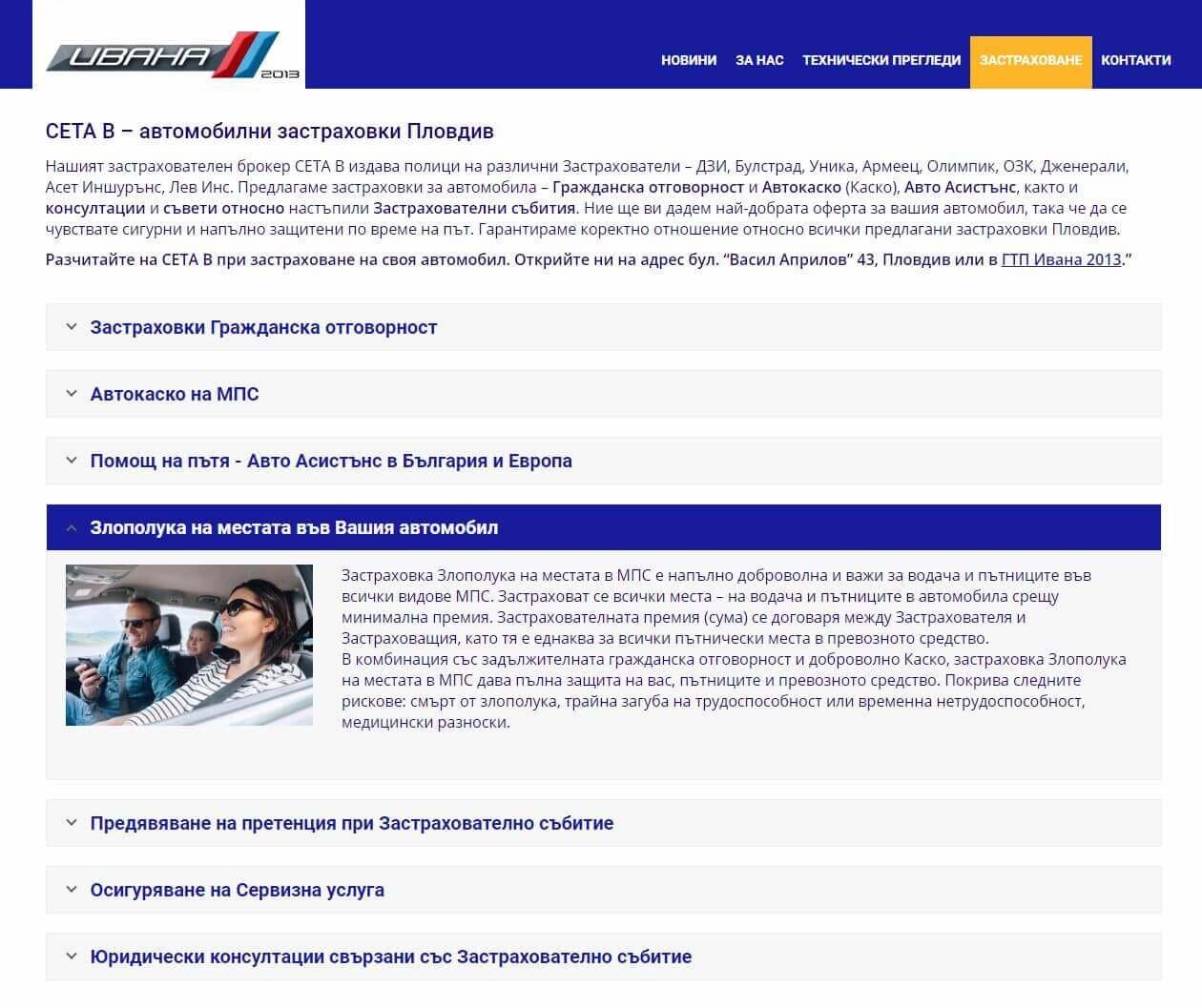 Дизайн и изработка на уеб сайтове - рекламна агенция Медия Дизайн