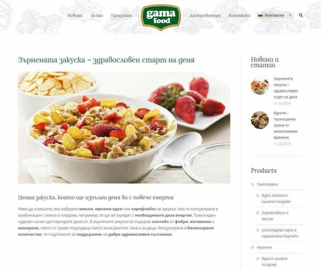 Gama Food с нов уеб сайт - рекламна агенция Медия Дизайн