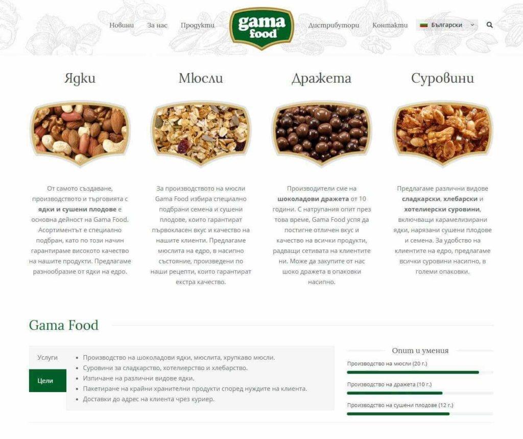 Интерактивен, каталожен уеб сайт - корнфлейкс и мюсли Gama Food