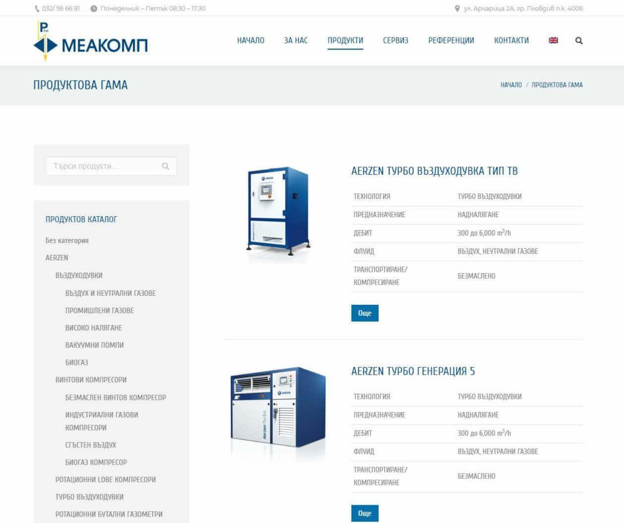 Изработка на уеб сайт за Meacomp - рекламна агенция Медия Дизайн