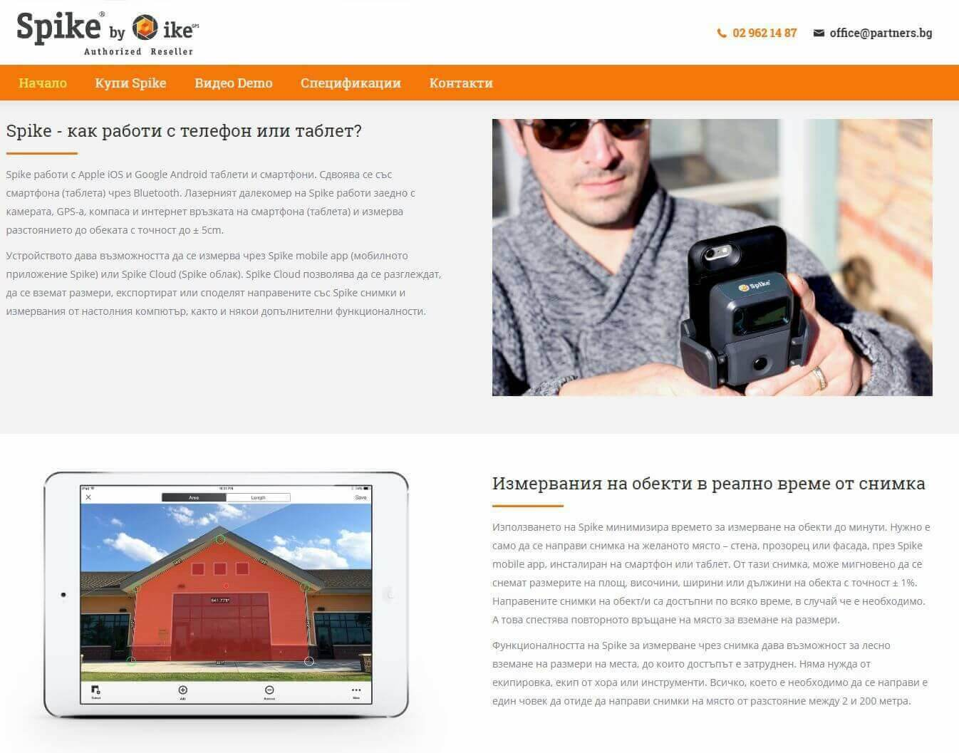 Каталожен сайт за лазерно устройство Spike - рекламна агенция Медия Дизайн