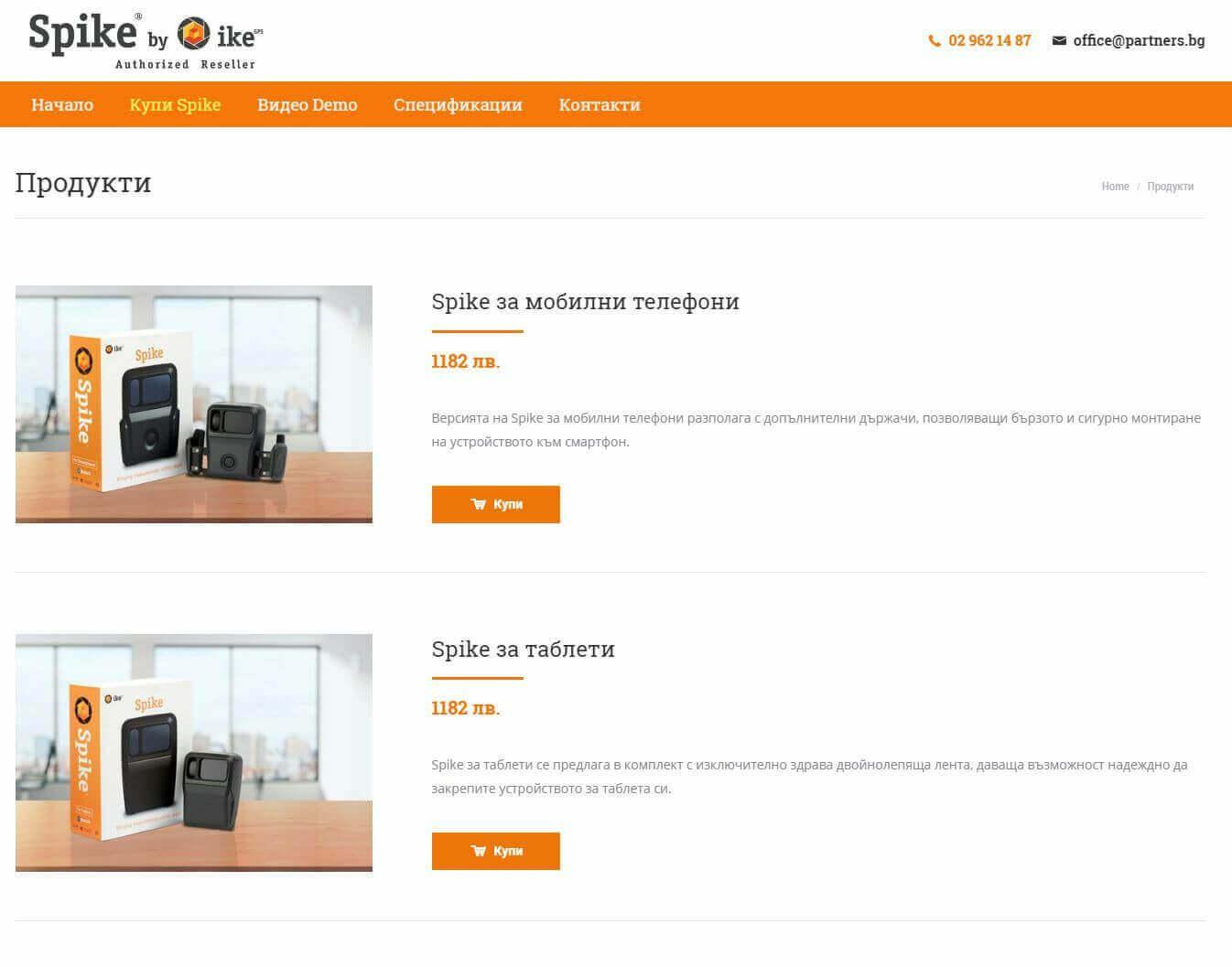 Уникално уеб присъствие - лазерно устройство Spike