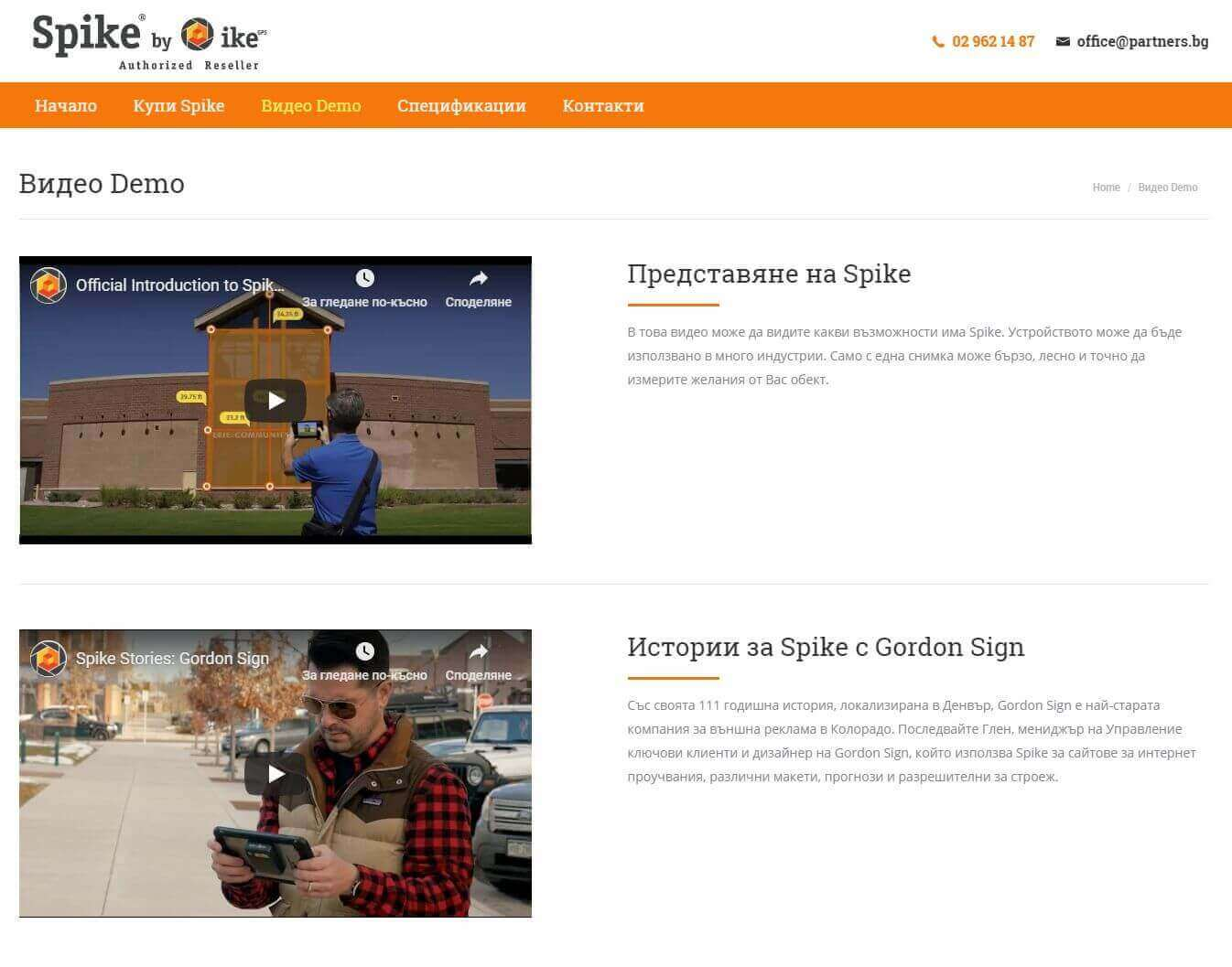 Видео интеграции и уникално съдържание - рекламна агенция Медия Дизайн