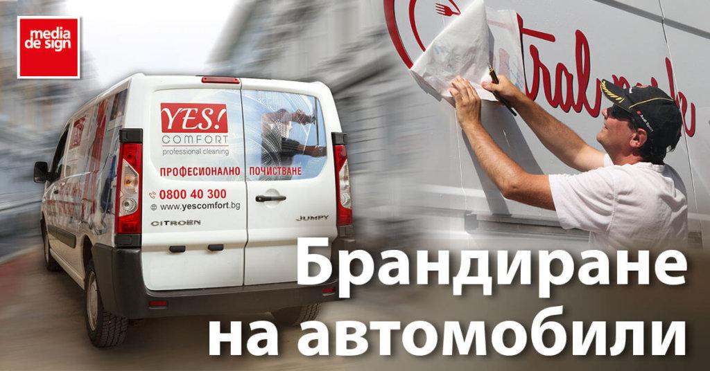 Брандиране на автомобили, облепяне с рекламни графики от самозалепващо фолио - Медия Дизайн