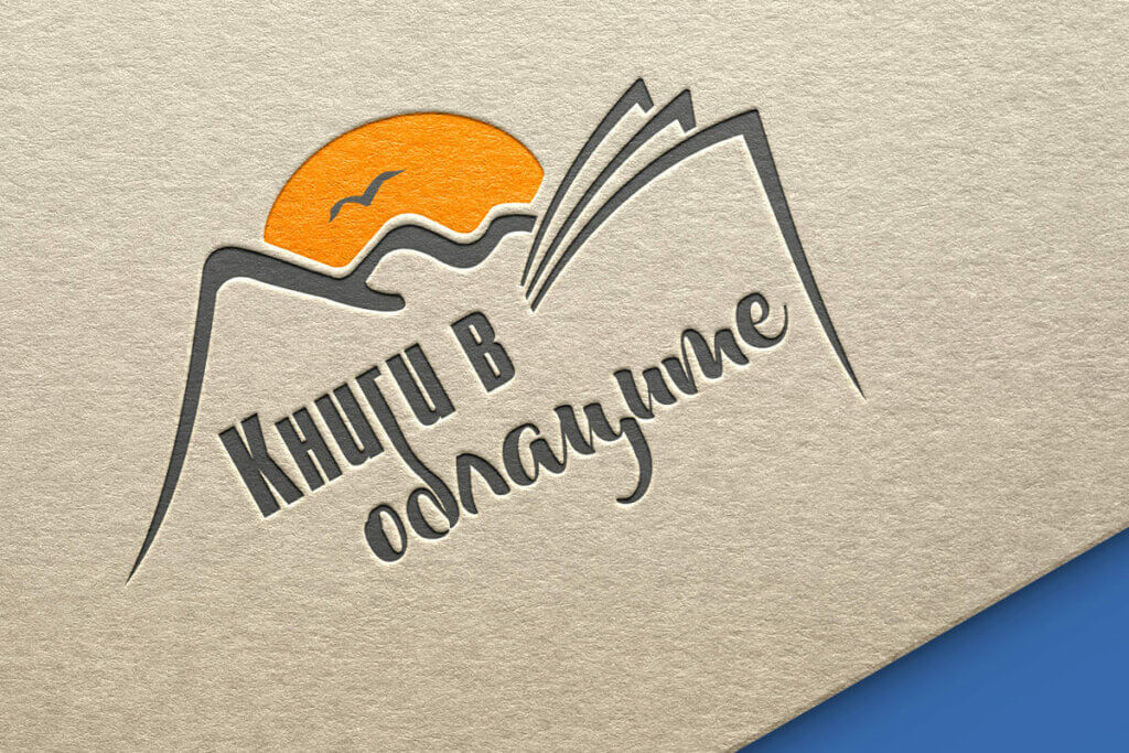 Лого - Книги в облаците