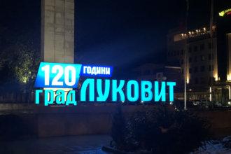Медия Дизайн изработи обемни букви по случай 120-тата годишнина на град Луковит