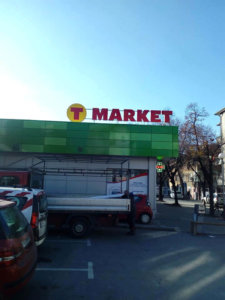 Рекламни светещи букви T Market
