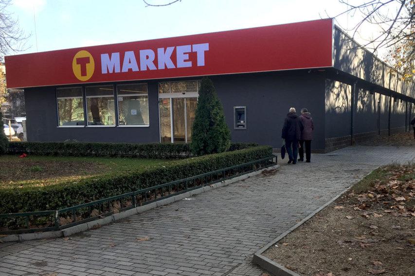 T Market табела за магазин в Пловдив