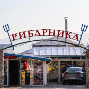 Ресторант Рибарника с нова светеща реклама