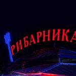 Brightly illuminated ad for restaurant Ribarnika