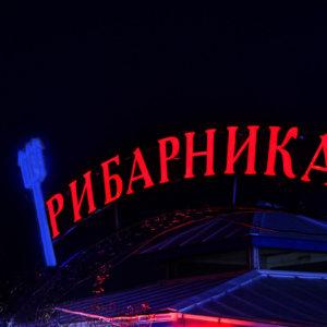 Яркосветеща реклама за Ресторант Рибарника, град Пловдив