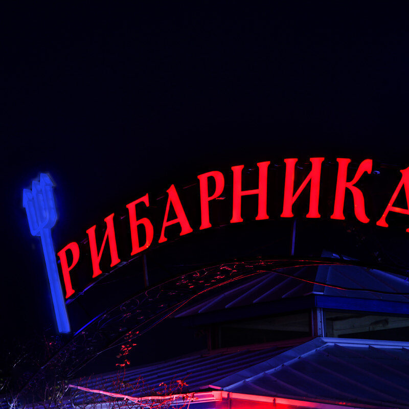 Brightly illuminated ad for restaurant Ribarnika