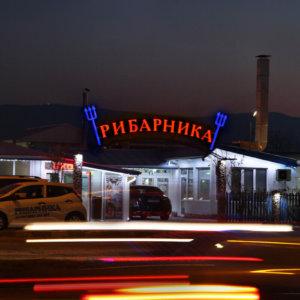 Ефектна и дълготрайна светеща реклама за Ресторант Рибарника, град Пловдив