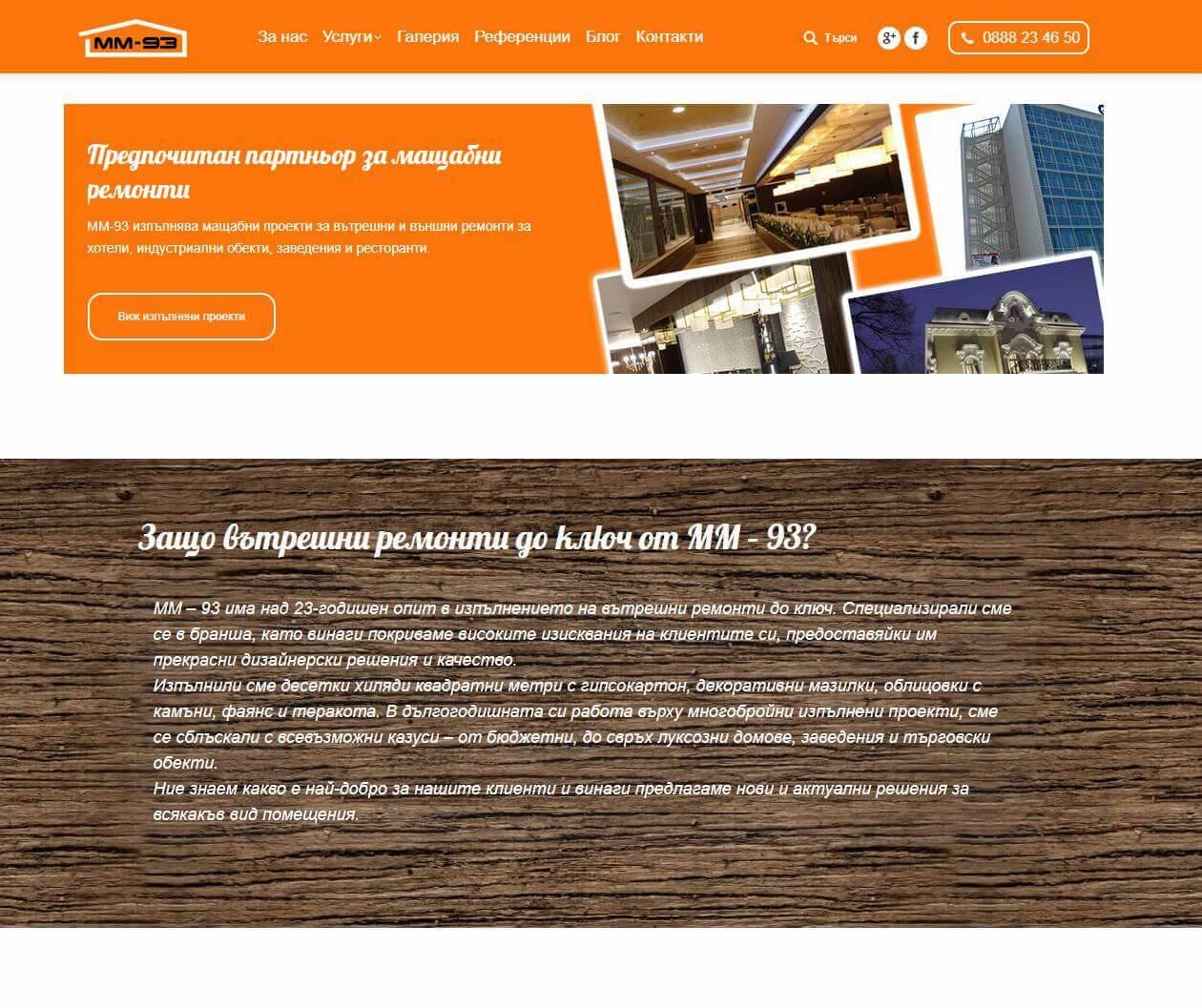 Изработка на уеб сайт - рекламна агенция Медия Дизайн