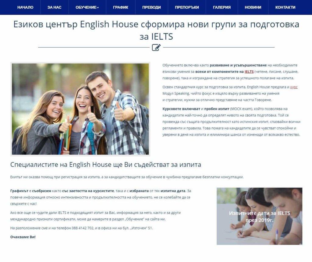 Езиков център English House с нов уеб сайт