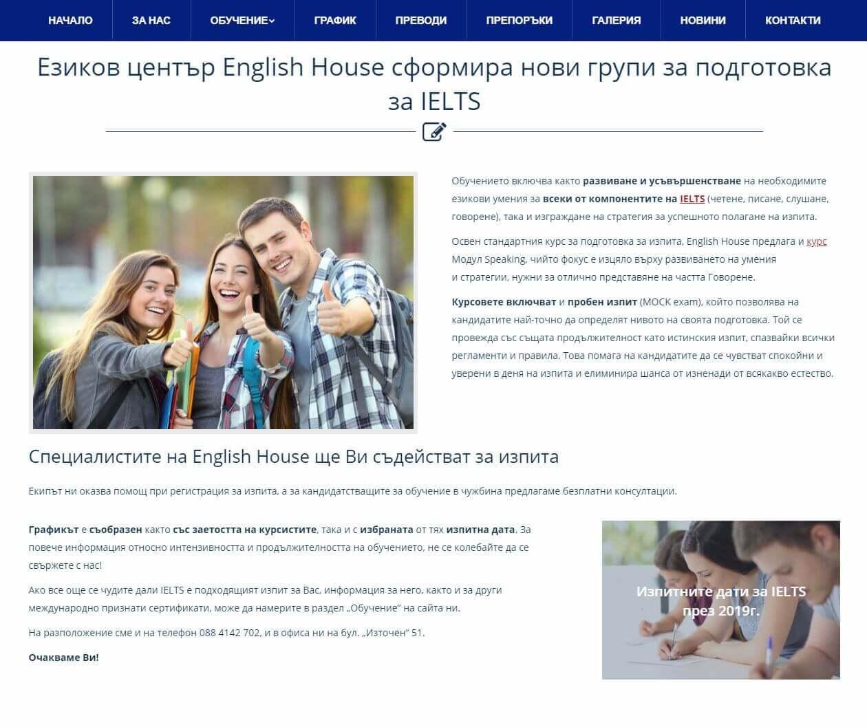 Language school English House - Advertising agency Media Design