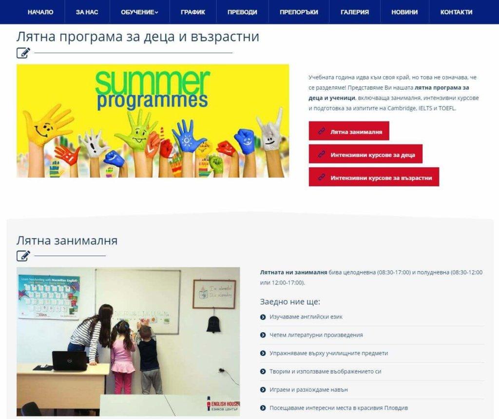Дизайн и изработка на уеб сайт за English House - рекламна агенция Медия Дизайн