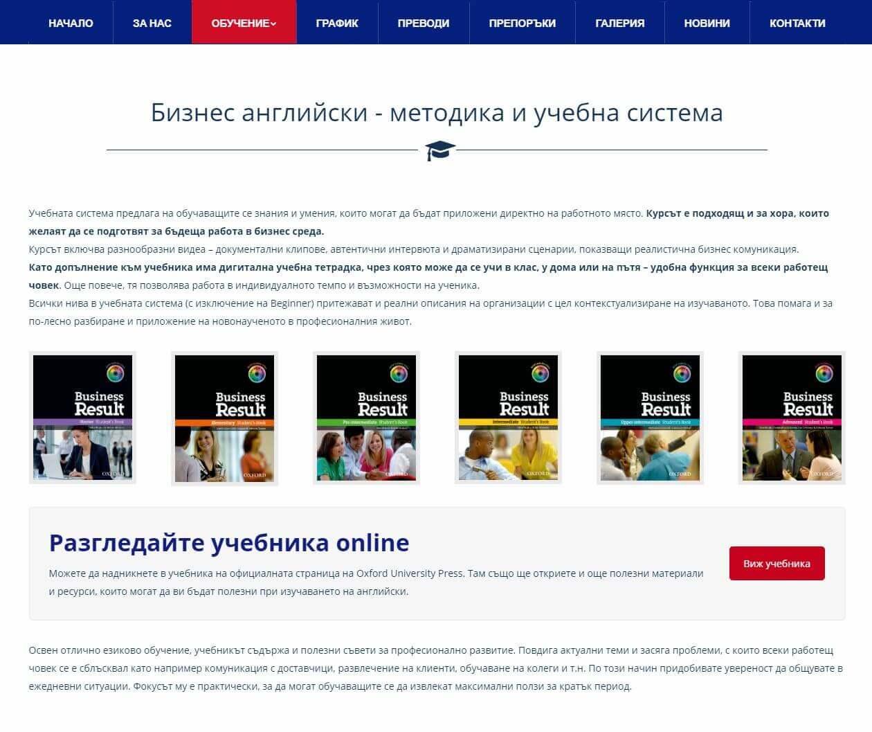 Design, web development & SEO for Language school English House - Media Design