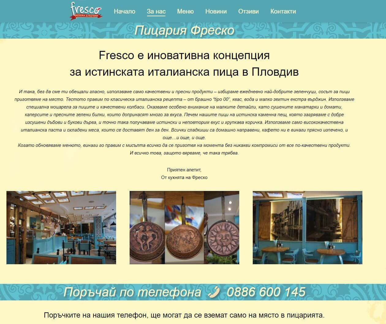 Дизайн и изработка на уеб сайт за пицария Fresco - Медия Дизайн
