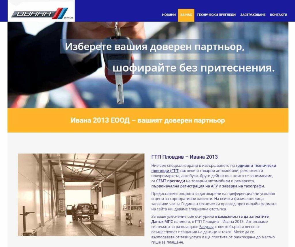 Дизайн и уеб сайт за ГТП Ивана