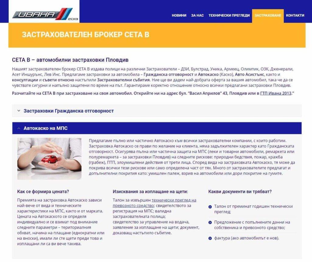 Уникално уеб съдържание - рекламна агенция Медия Дизайн