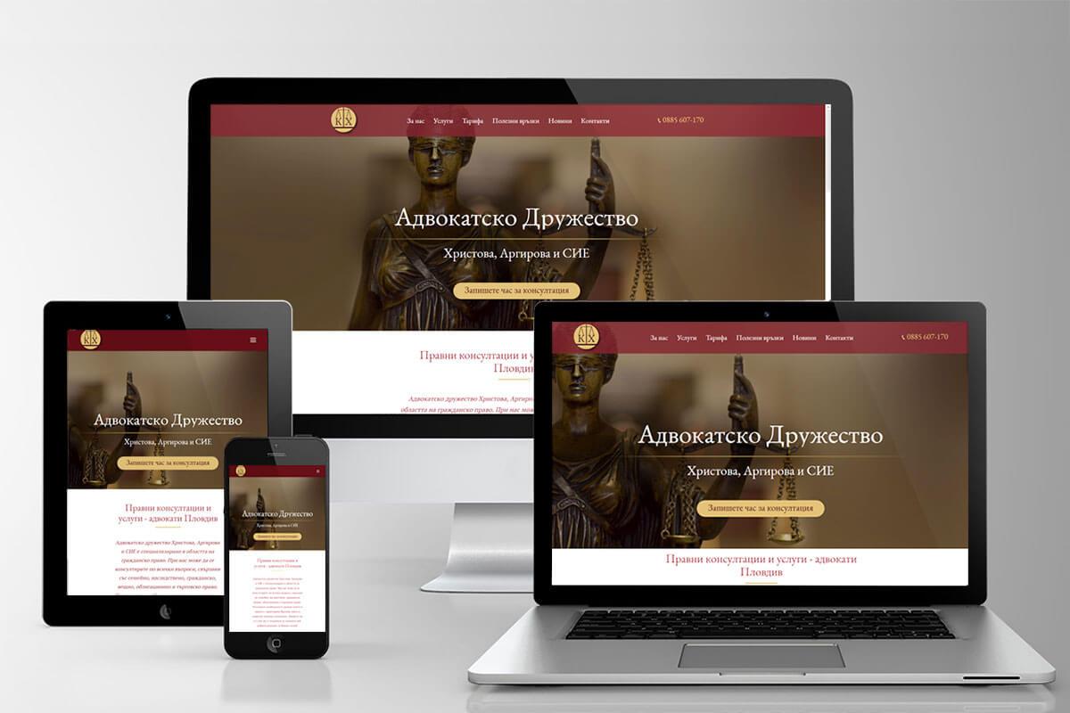 Дизайн и изработка на уеб сайт за Адвокатско дружество Христова, Аргиров и СИЕ