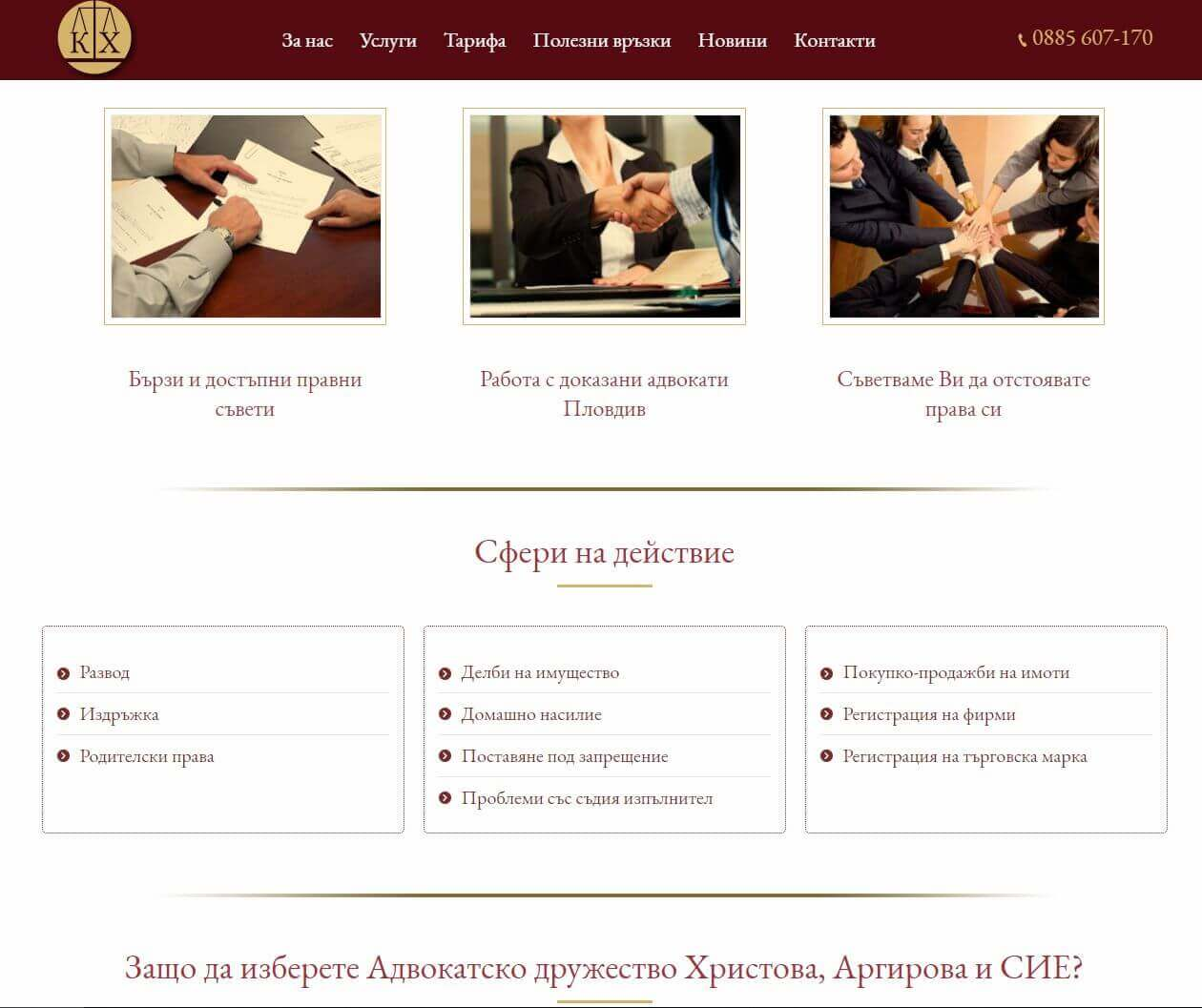 Уеб сайт за Адвокатско дружество Христова, Аргирова и СИЕ - рекламна агенция Медия Дизайн