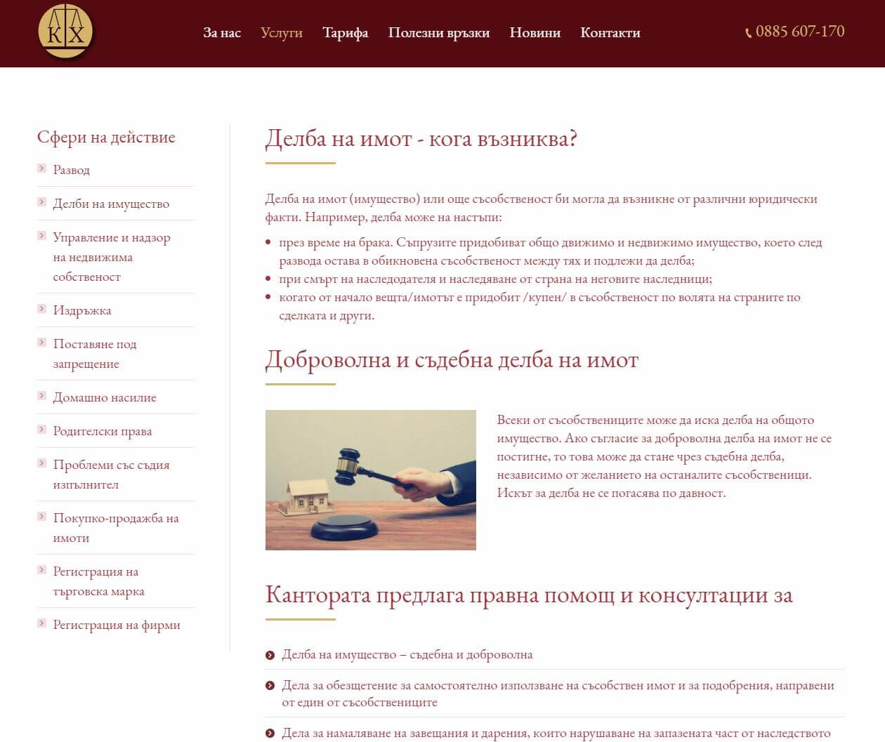 SEO и изработка на уеб сайт - рекламна агенция Медия Дизайн