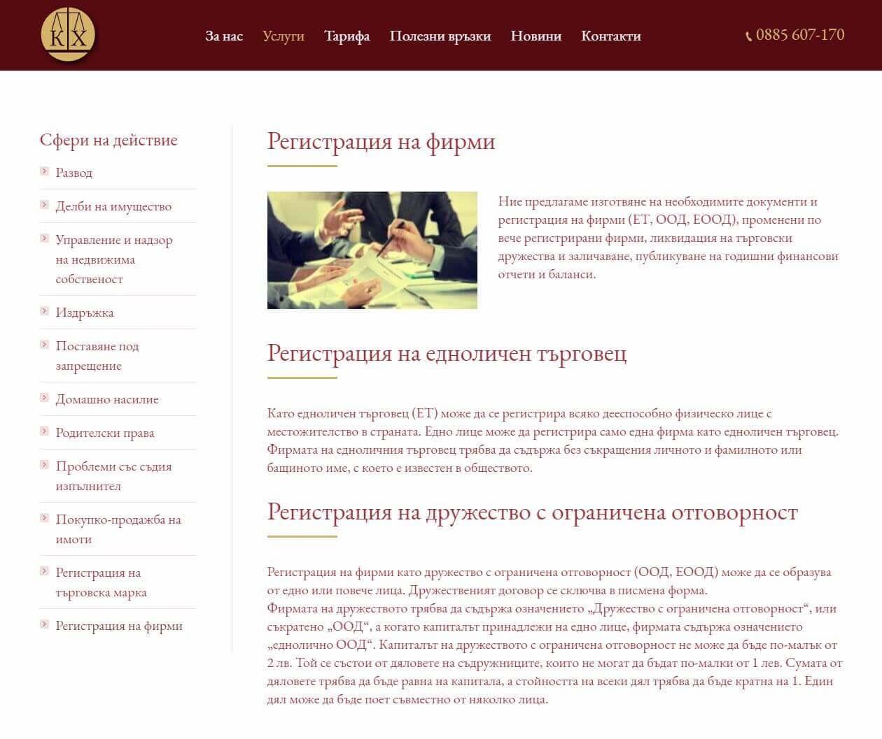 Адвокатско дружество Христова, Аргирова и СИЕ с нов, интерактивен уеб сайт