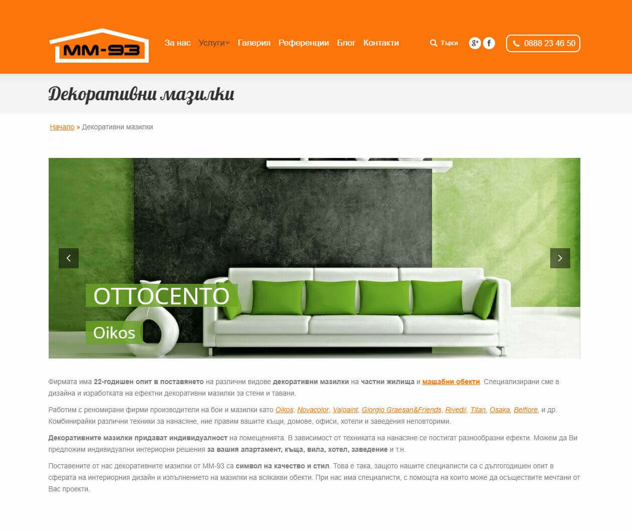SEO оптимизация - рекламна агенция Медия Дизайн