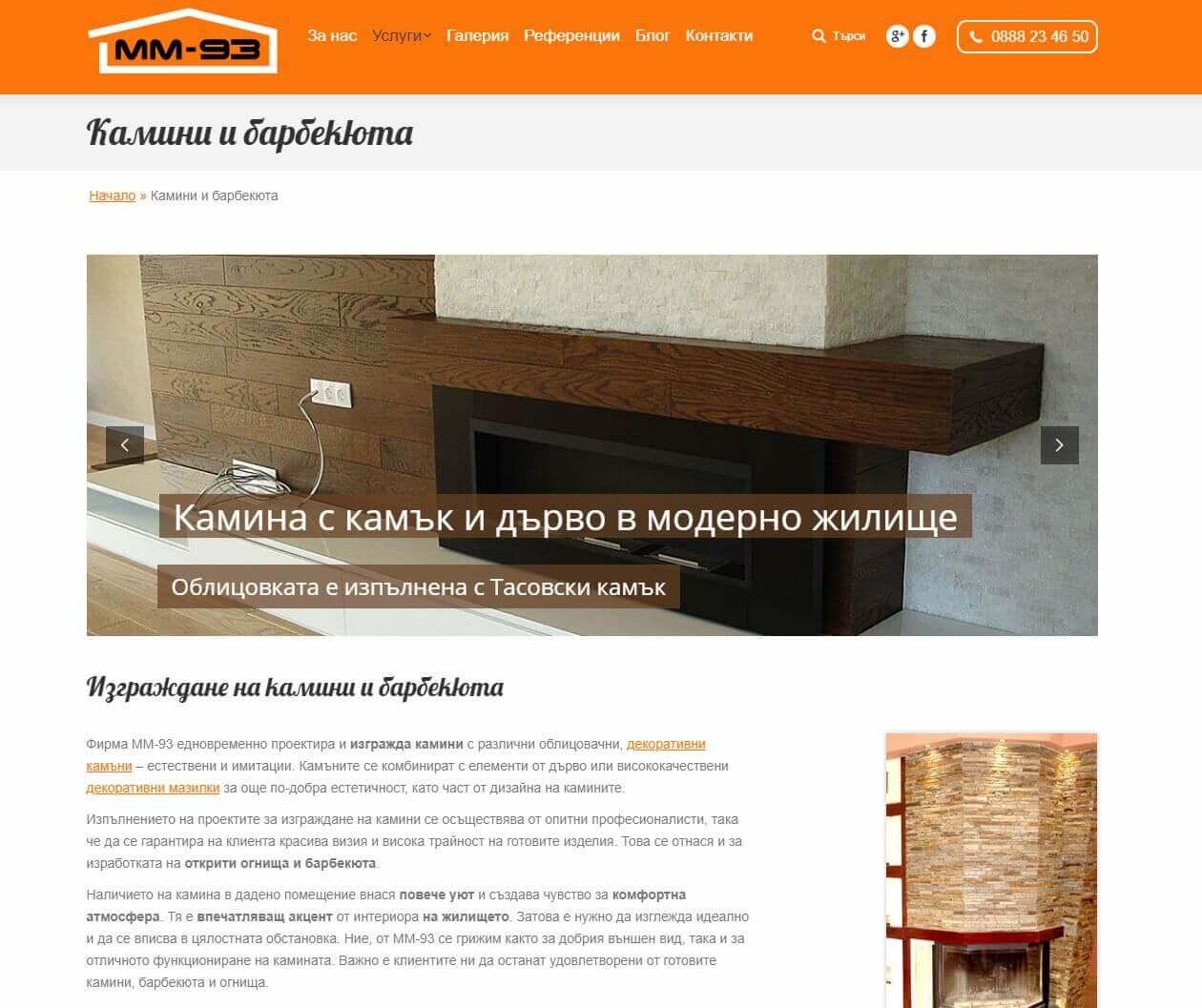 Изработка на уеб сайтове - рекламна агенция Медия Дизайн