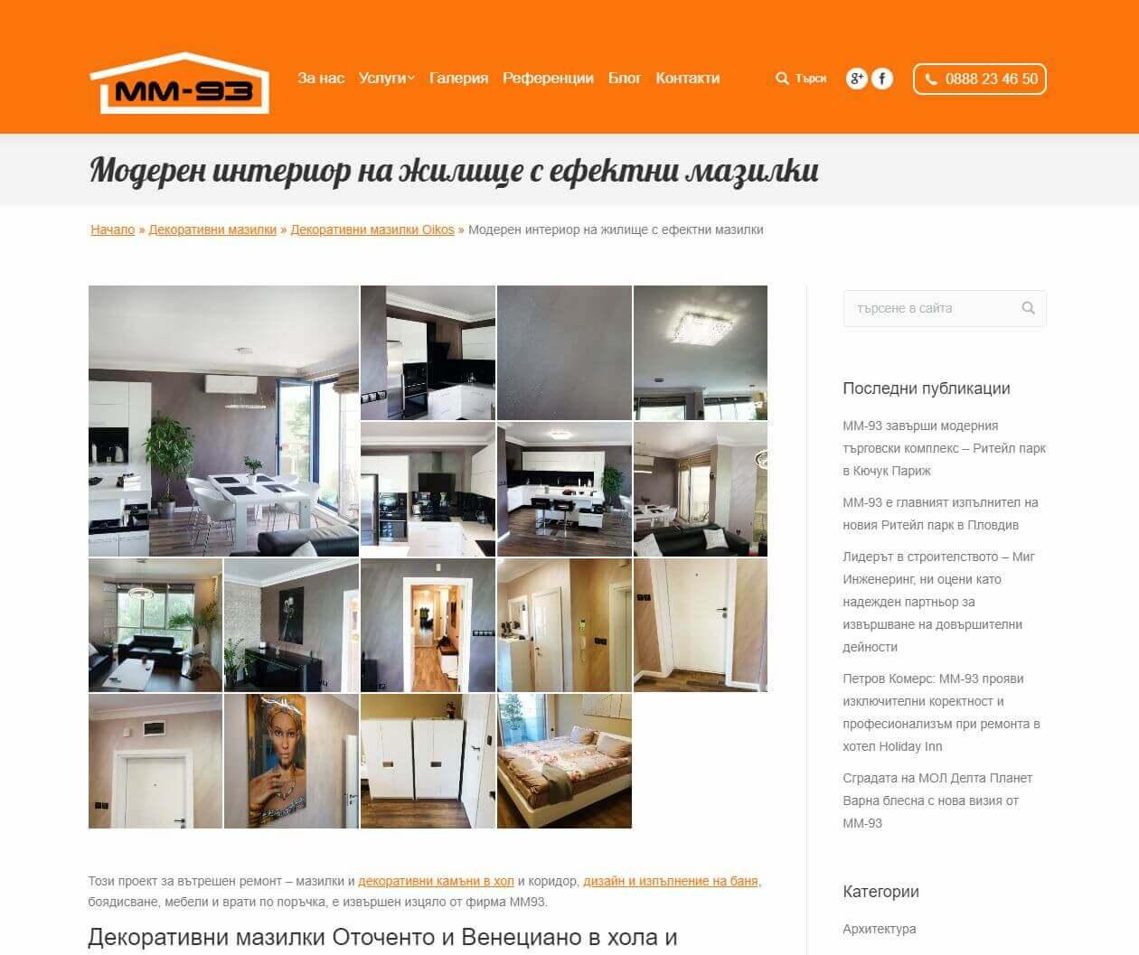 Интерактивен, респонсив уеб дизайн - Медия Дизайн