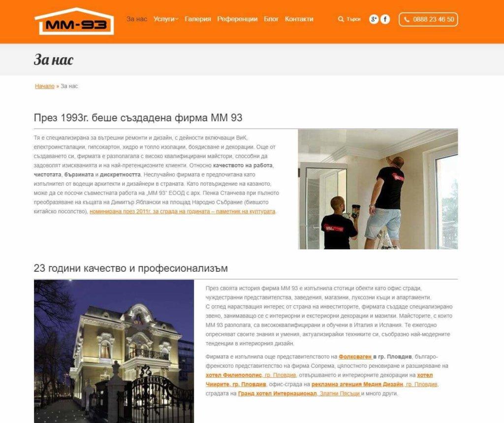 Копирайтинг и SEO оптимизация - рекламна агенция Медия Дизайн