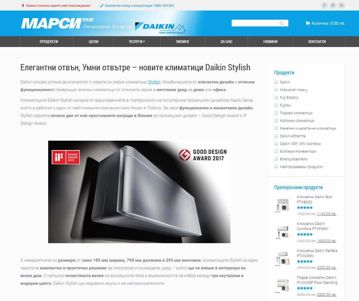 Изработка на онлайн магазин - рекламна агенция Медия Дизайн