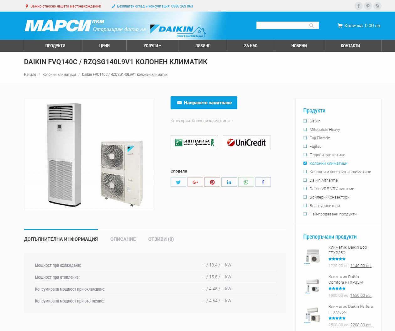 SEO оптимизация за онлайн магазин за климатици Марси ПКМ - рекламна агенция Медия Дизайн