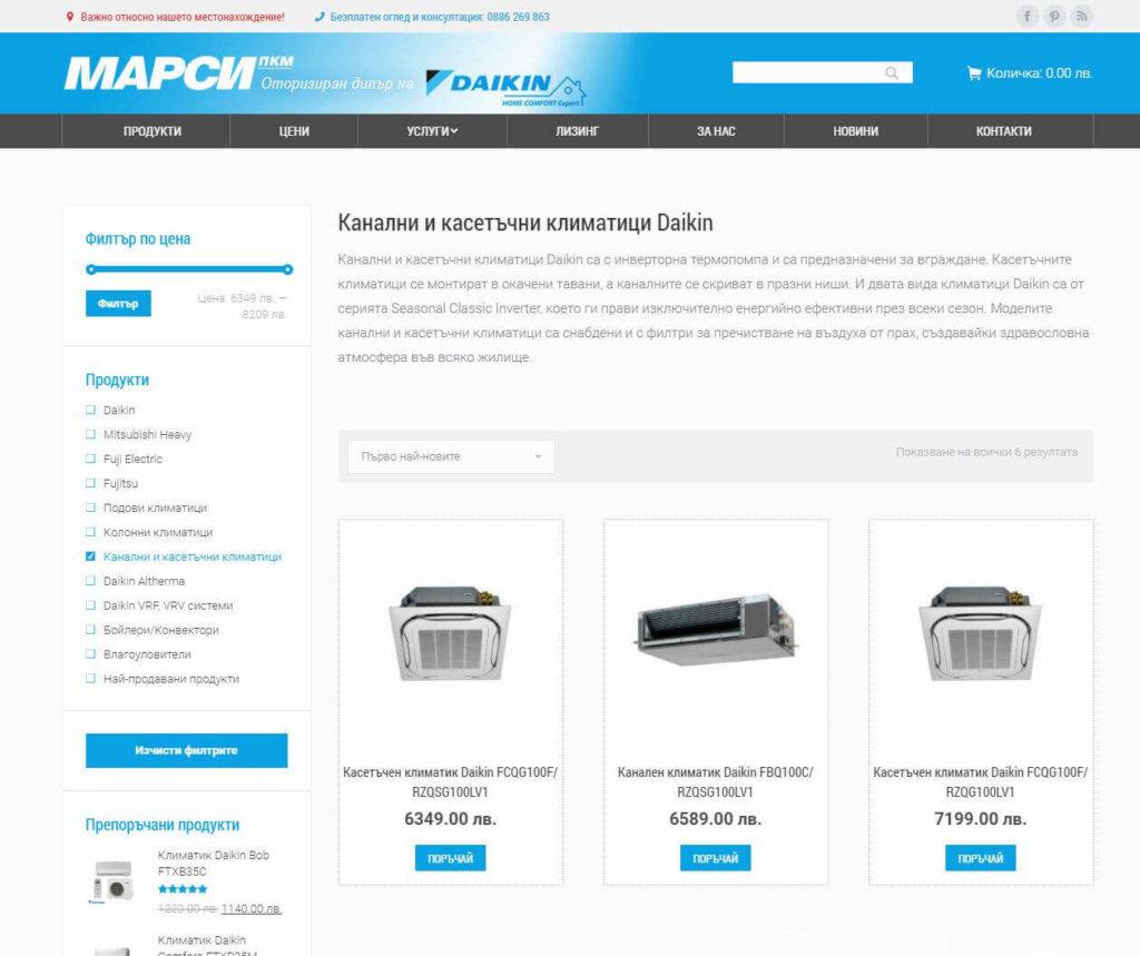 Изработка на онлайн магазин за климатици Марси ПКМ