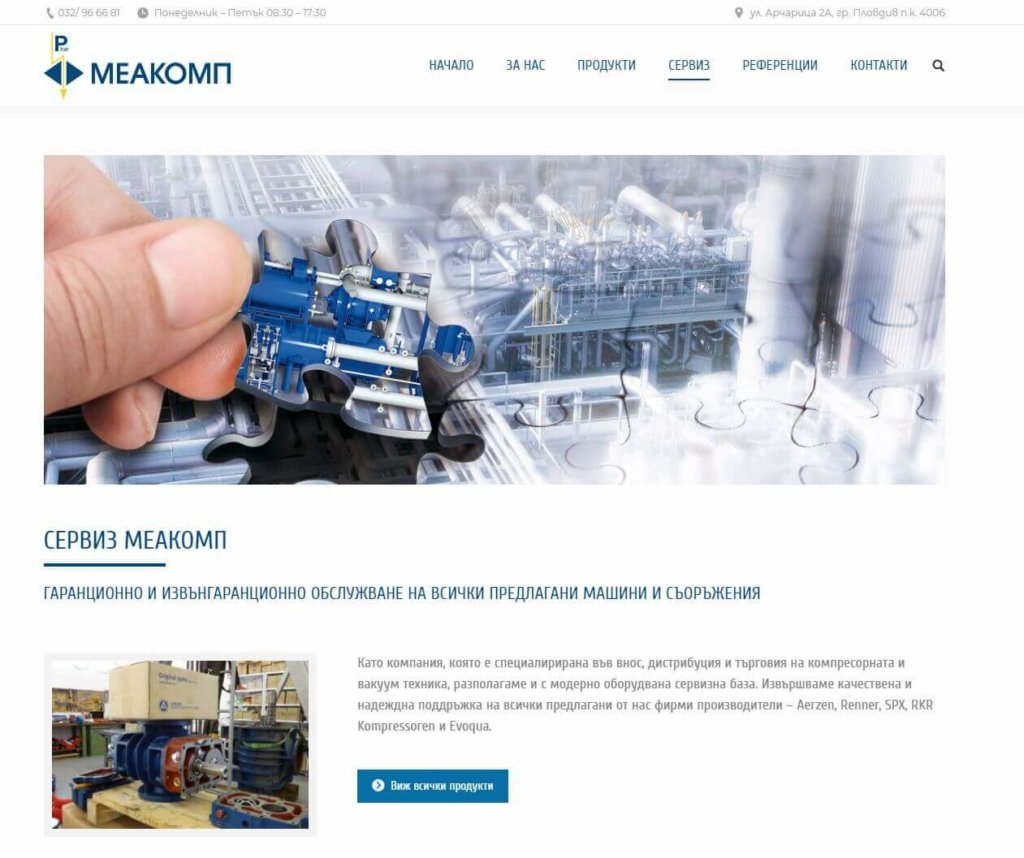 SEO оптимизация и изработка на уеб сайт за Meacomp - рекламна агенция Медия Дизайн