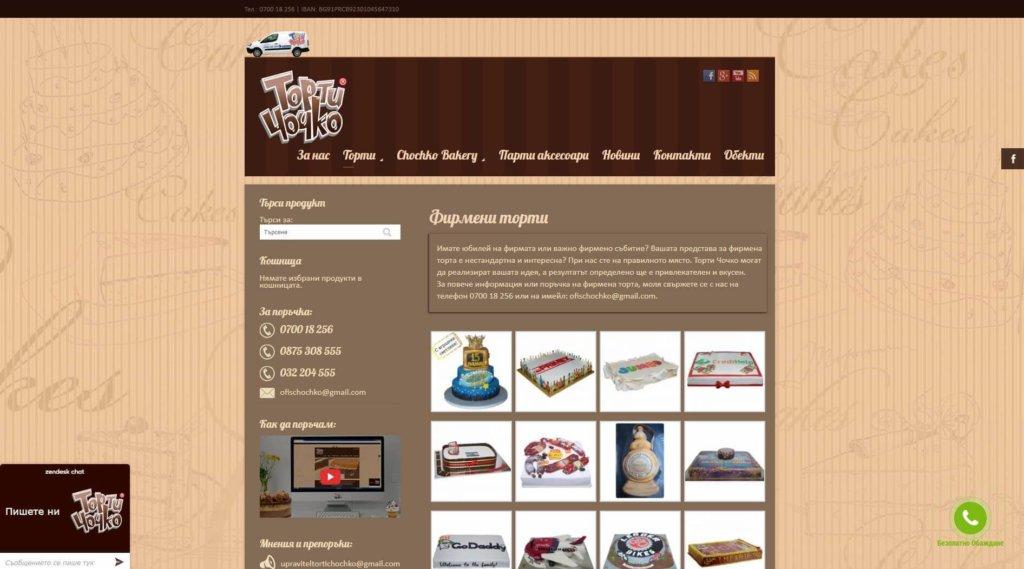 Уеб сайт за Торти Чочко от Медия Дизайн