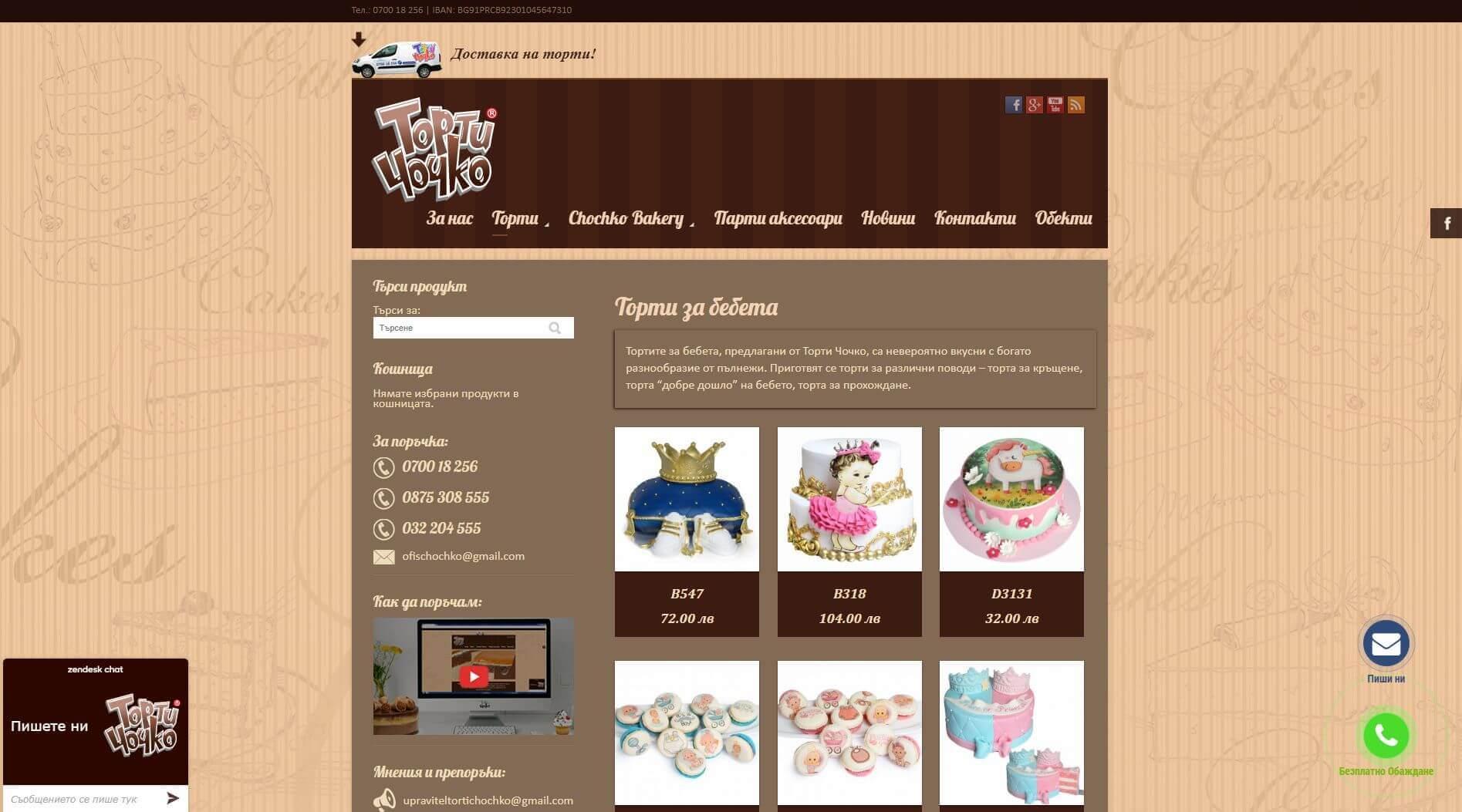 SEO optimization - advertising agency Media Design