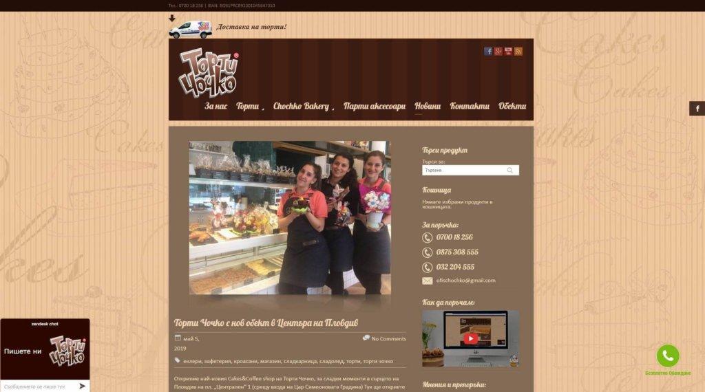 Дизайн и изработка на онлайн магазин - Медия Дизайн