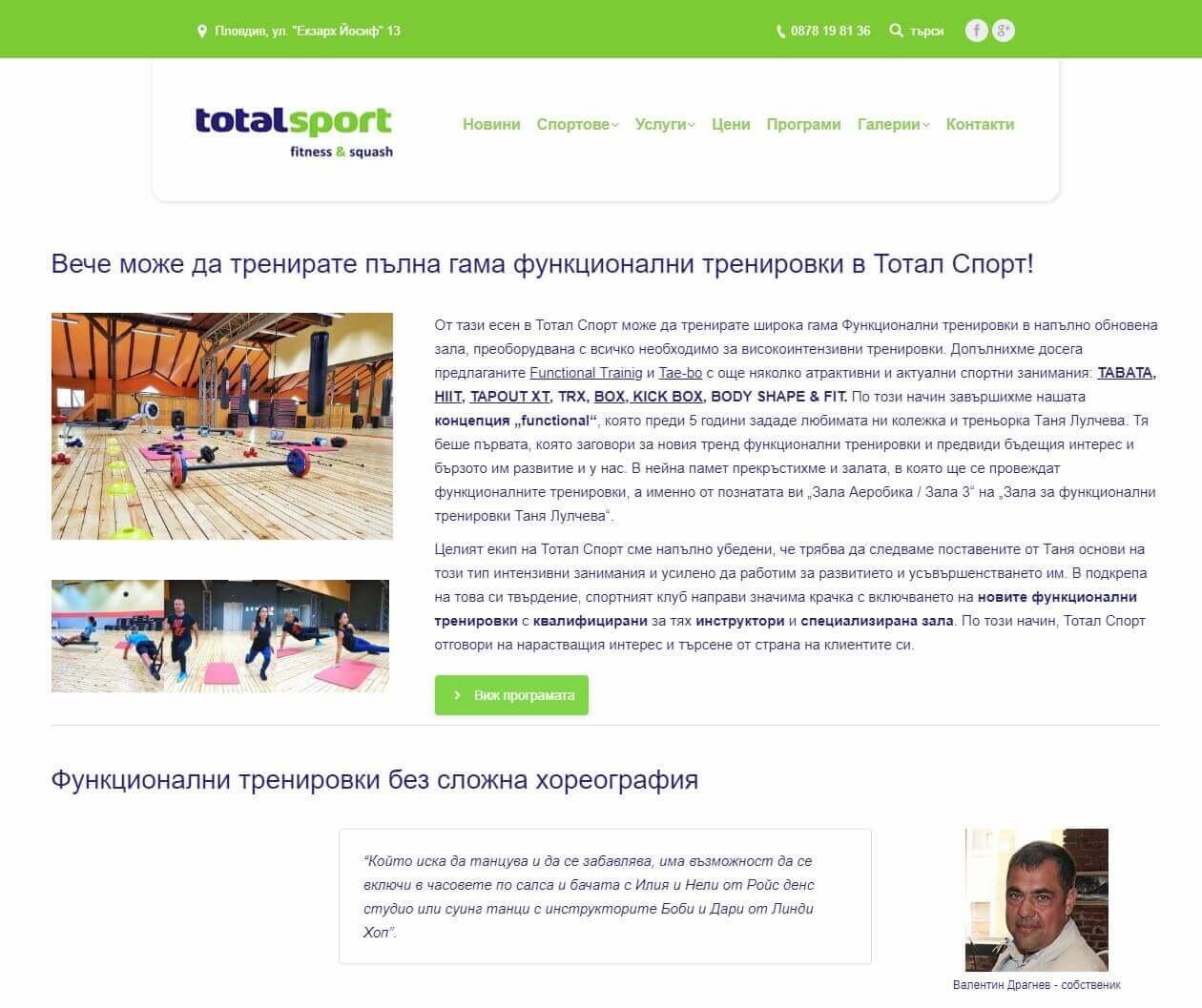 Оригинален дизайн и уникално съдържание - уеб сайт Тотал Спорт