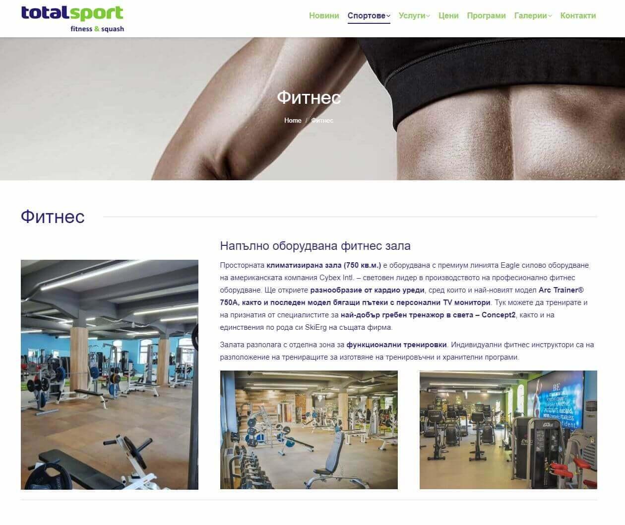 SEO оптимизация и изработка на уеб сайт - спортен клуб Тотал Спорт