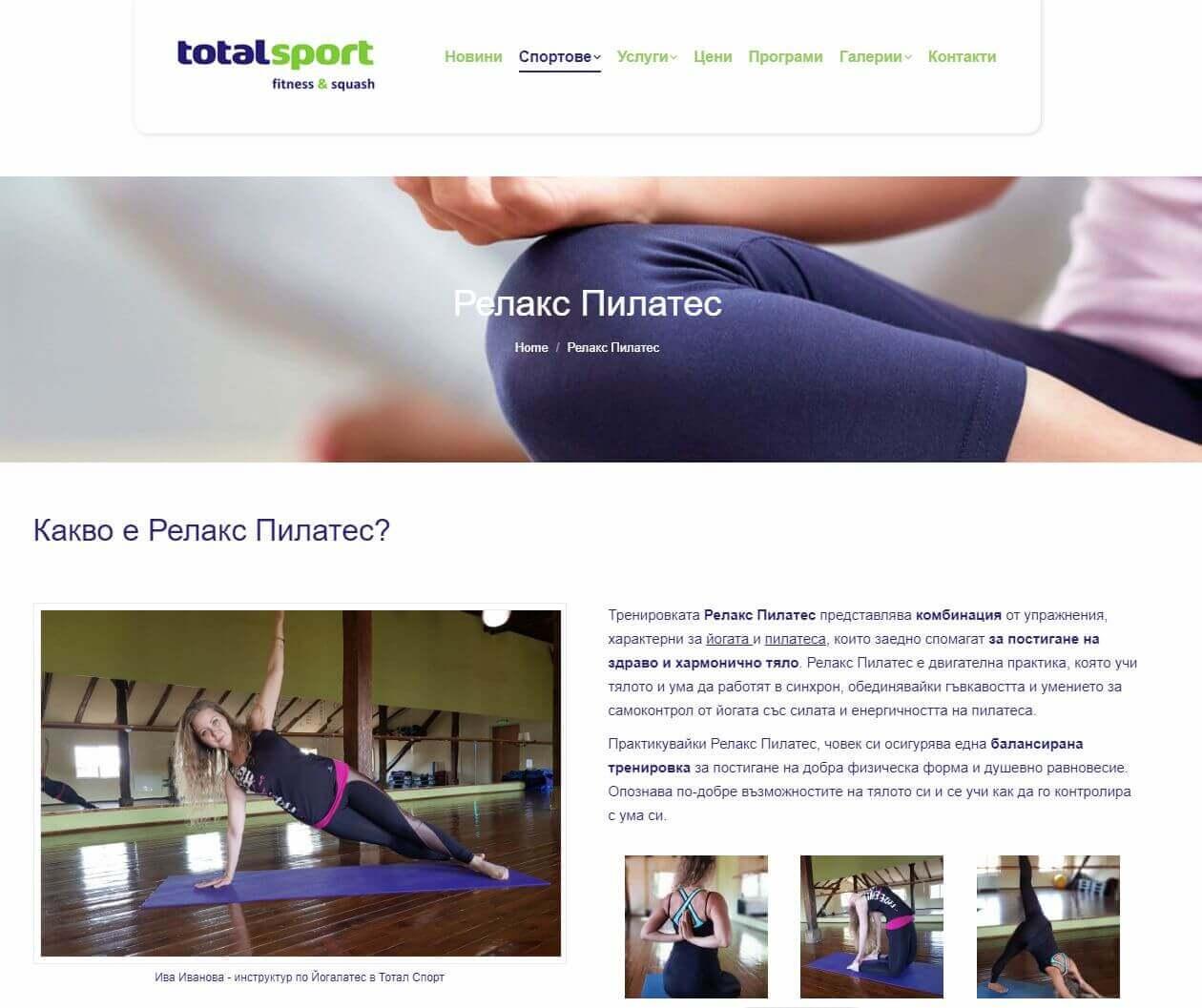 Уеб сайт с ефектен дизайн и многообразни функционалности