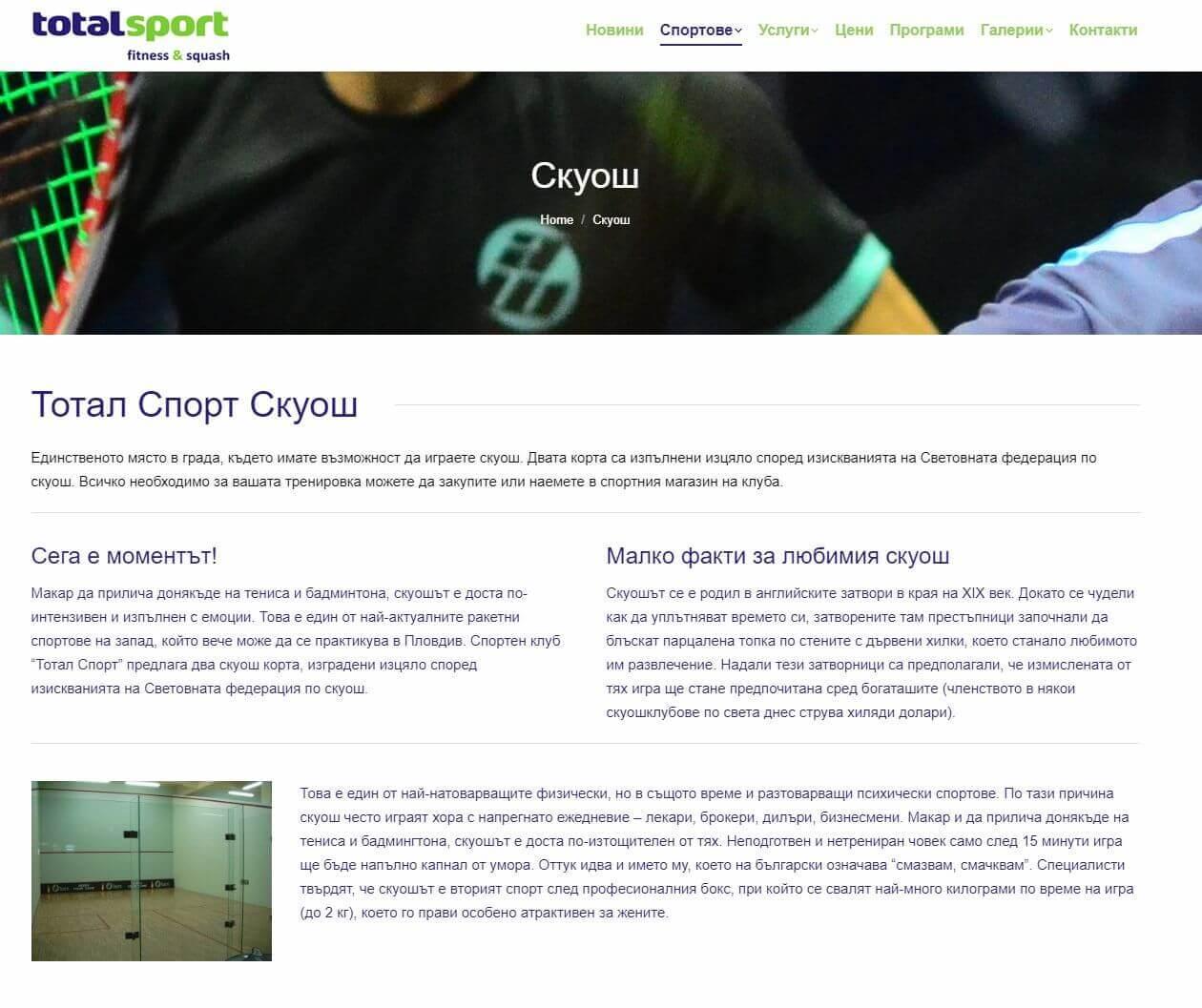 Оригинален уеб сайт Тотал Спорт - Медия Дизайн